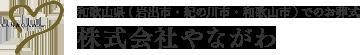 和歌山県(岩出市・紀の川市・和歌山市)でのお葬式 株式会社やながわ