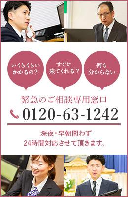 緊急の窓口相談 0120-63-1242